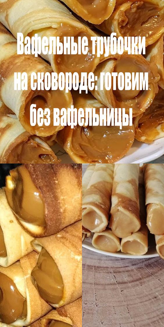 Вафельные трубочки на сковороде: готовим без вафельницы
