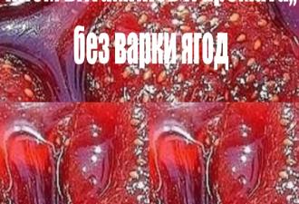 Клубничное варенье с максимальным сохранением витаминов и аромата, без варки ягод