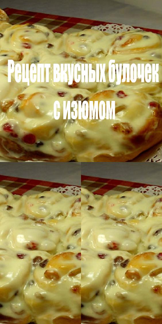 Рецепт вкусных булочек с изюмом