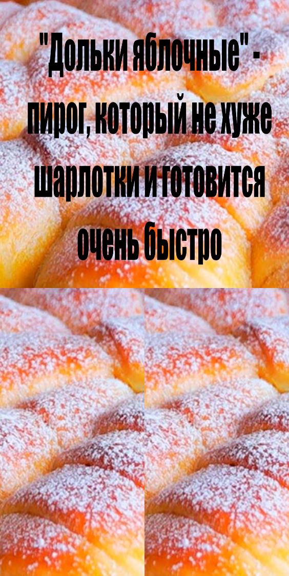 """""""Дольки Яблочные"""" - пирог, который не хуже шарлотки и готовится очень быстро"""