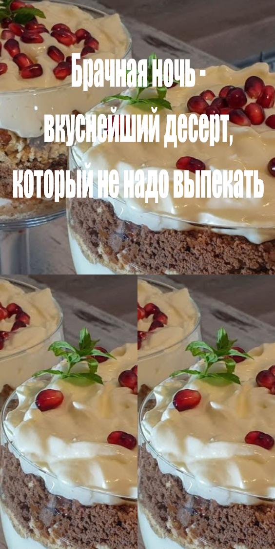 Брачная ночь — вкуснейший десерт, который не надо выпекать