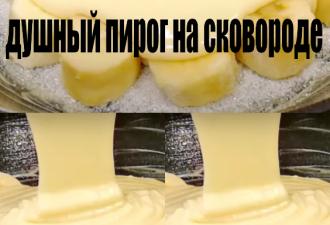 Хоть с яблоками, хоть с бананами! Мягкий, воздушный пирог на сковороде