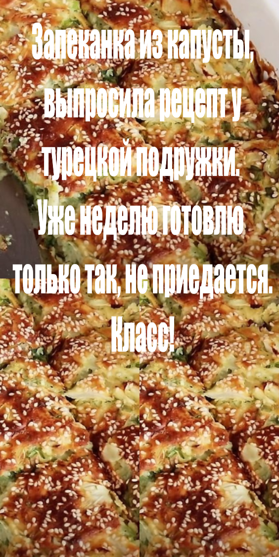 Запеканка из капусты, выпросила рецепт у турецкой подружки. Уже неделю готовлю только так, не приедается, класс