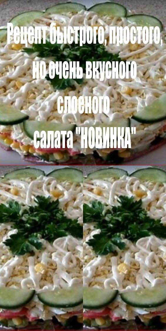 Рецепт быстрого, простого, но очень вкусного слоеного салата «Новинка»