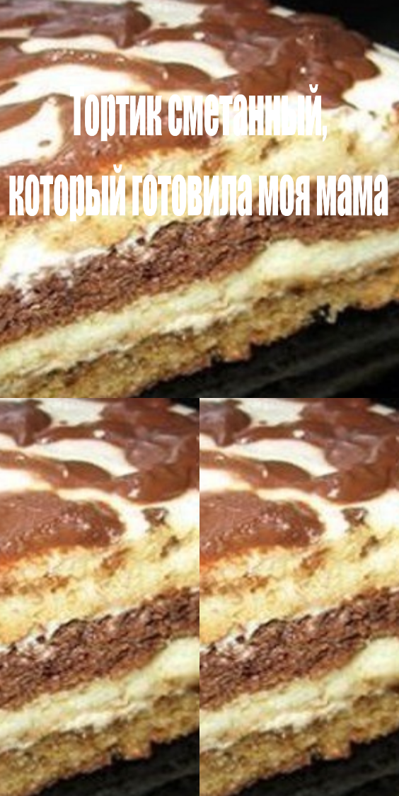 Тортик сметанный, который готовила моя мама