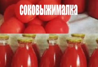 Вкусный томатный сок. Не понадобится даже соковыжималка