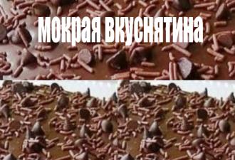Рецепт шоколадного пирога. Настоящая мокрая вкуснятина