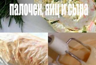 Рецепт пикантного рулета из крабовых палочек, яиц и сыра
