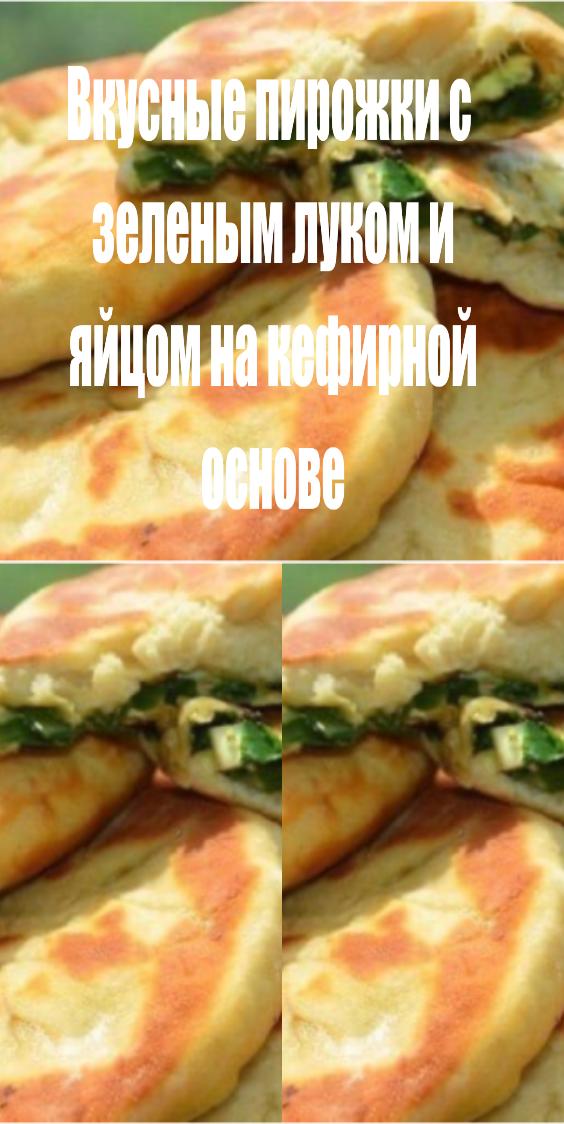 Вкусные пирожки с зеленым луком и яйцом на кефирной основе