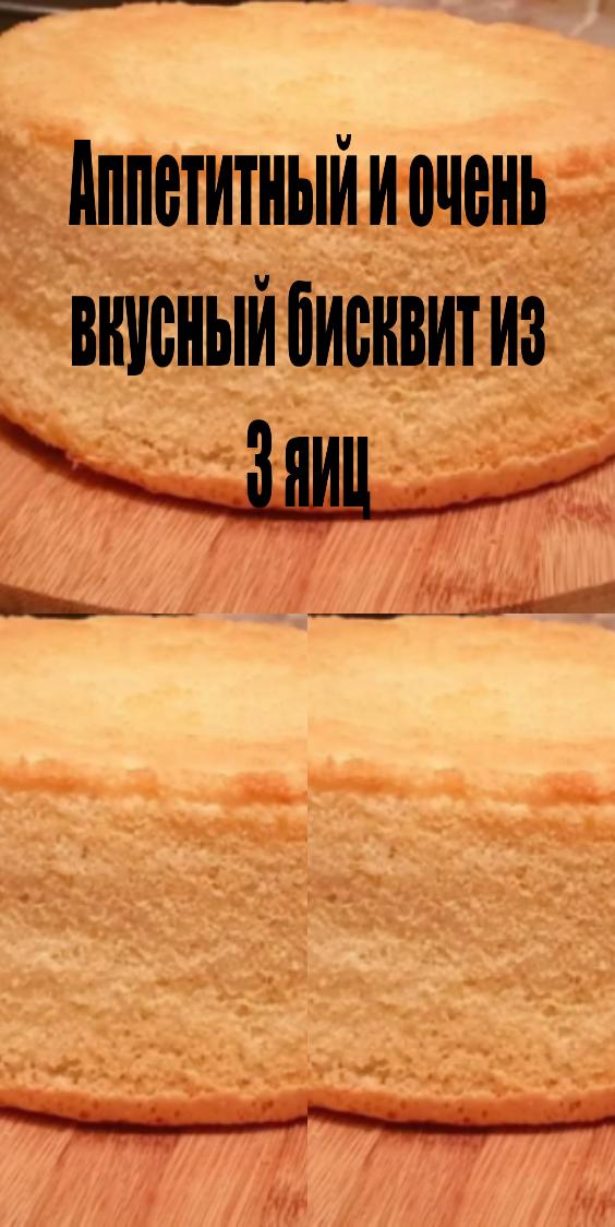 Аппетитный и очень вкусный бисквит из 3 яиц