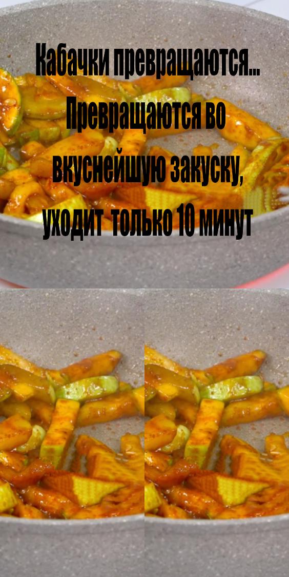 Кабачки превращаются… Превращаются во вкуснейшую закуску, уходит только 10 минут