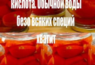 Свежий вкус помидоров на всю зиму. Не понадобятся ни соль, ни кислота. Обычной воды безо всяких специй хватит