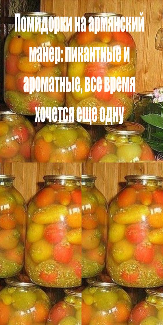 Помидорки на армянский манер: пикантные и ароматные, все время хочется еще одну