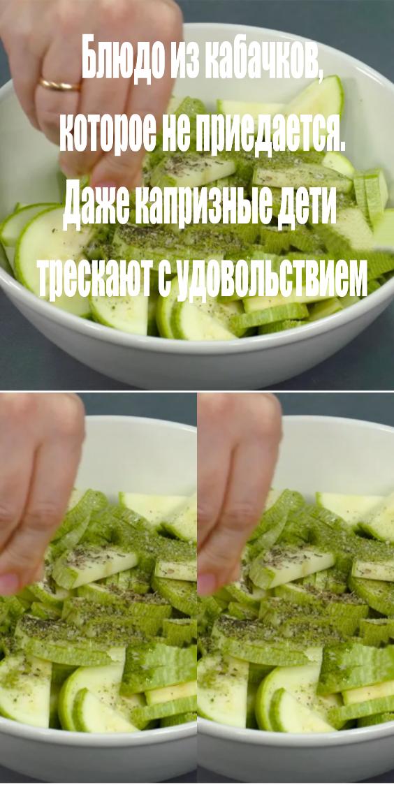Блюдо из кабачков, которое не приедается. Даже капризные дети трескают с удовольствием
