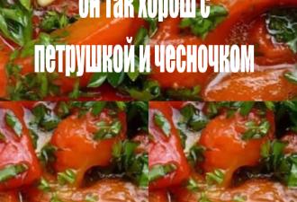 От маринованного болгарского перца не получится оторваться, он так хорош с петрушкой и чесночком!